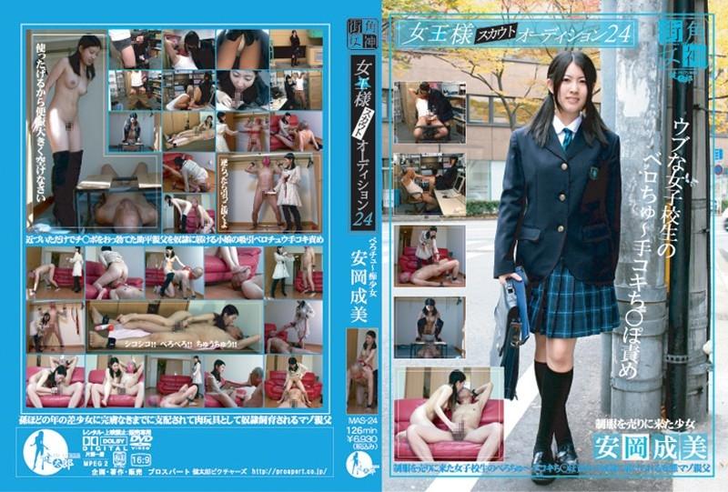 MAS-24 Queen Scout Audition 24 Beko Chewy Idolatry Natsumi Yasuoka.