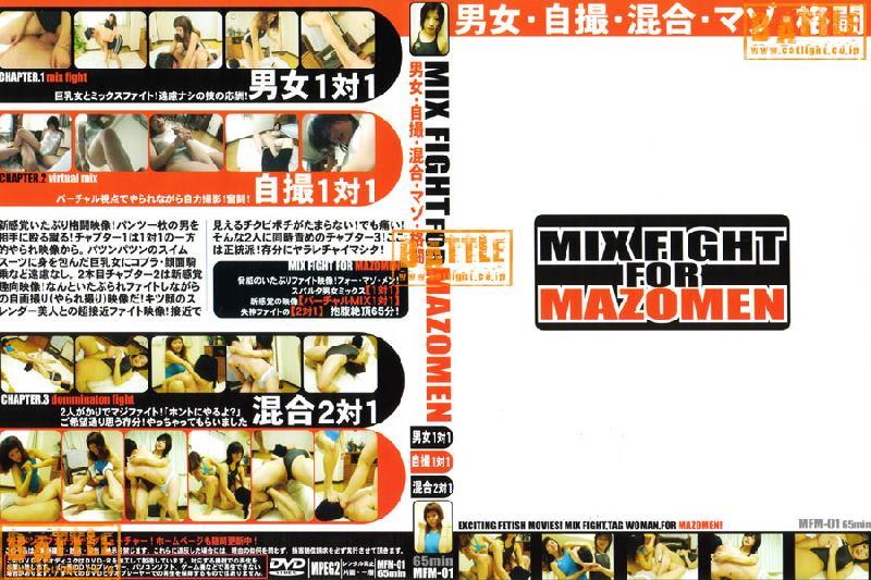 MFM-01 Mix Fight For Mazomen Vol.1 - WOMAN'S FIGHTING FUTURE