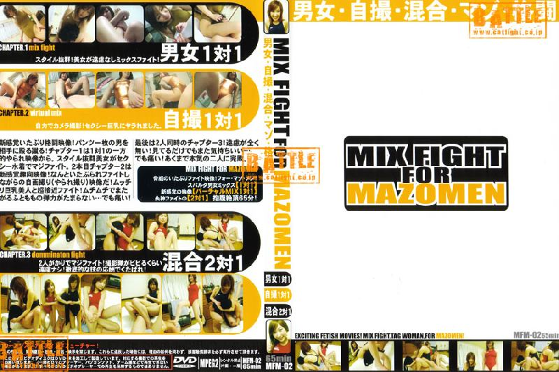 MFM-02 Mix Fight For Mazomen Vol.2 - WOMAN'S FIGHTING FUTURE