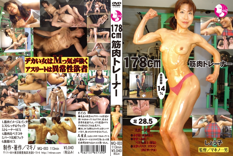 MQ-003 178 cm muscle trainer girl.