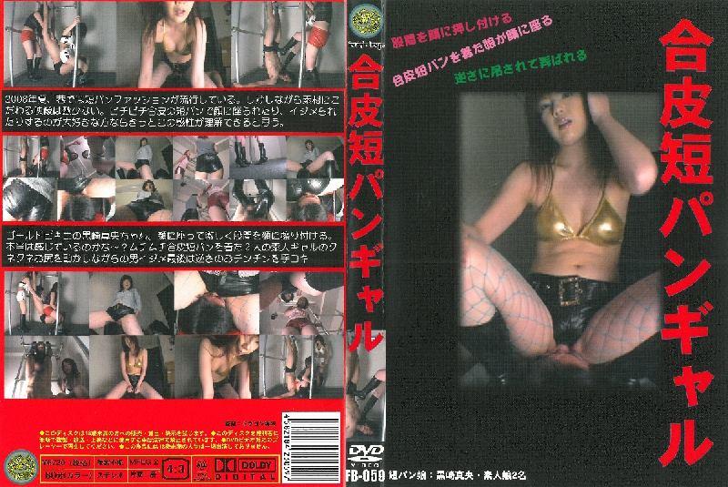 FB-059fetish boya Synthetic leather short pan balsal