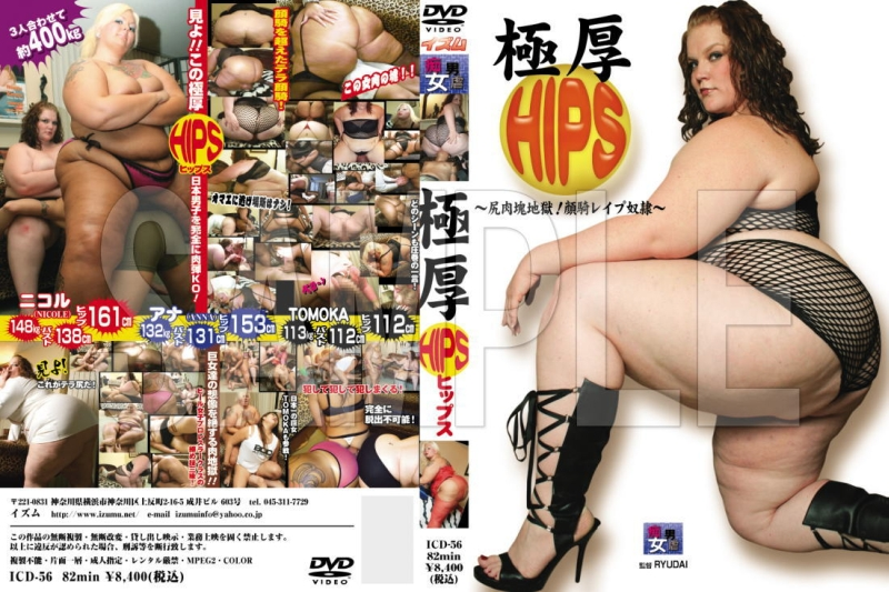 ICD-56 Extreme HIPS 尻 meat hell! Yanqi Ride slave.