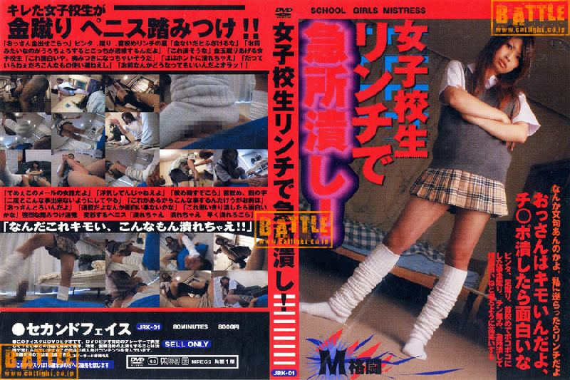 JRK-01 School Girls Mistress socks