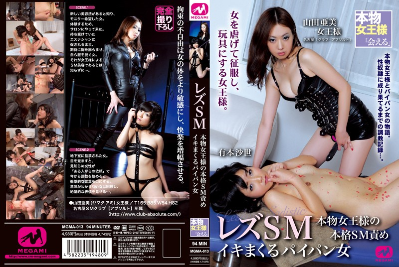 MGMA-013 Megami Lesbian SM real authentic queen's authentic SM punishment cum shot pussy slut.