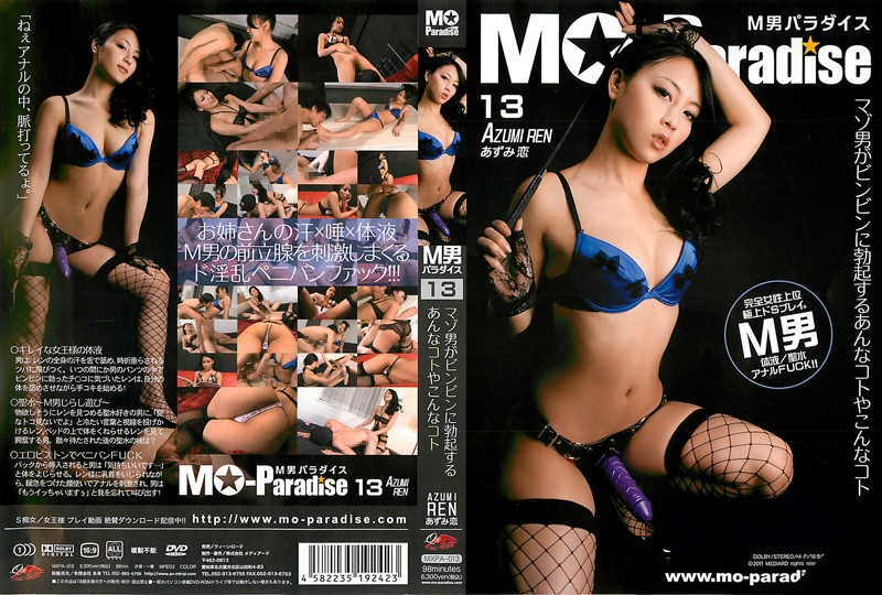MXPA-013 Mo-Paradise 13 Masochistic man erects in Bing Bin Kono and such Koto Azumi love.