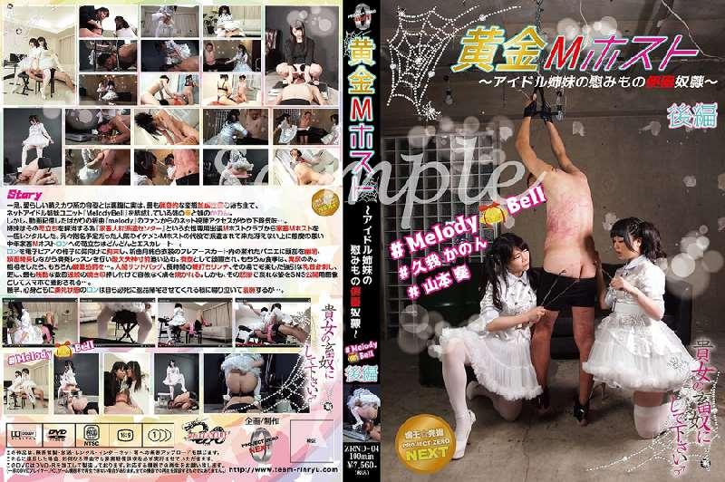 "ZRND-04 Kuren Excavation "" ZERO Project next Please be your lady """