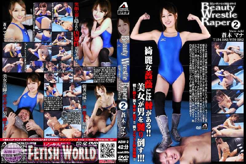 ABW-2 Femdom wrestling Beauty wrestle 2  Aoki Mana