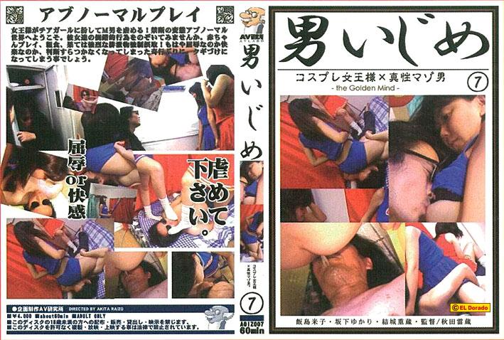 AOIZ-07 Japanese Foot fetish and facesiting group training AV INSTITUTE.