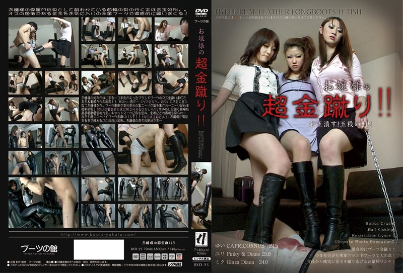 BYD-95 Japanese Long Boots Fetish Milady's ultra Ballbusting - gold kick!