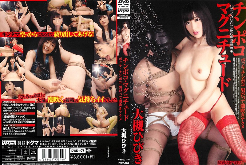 DWD-107 Potent Japanese Handjob and Dogma femdom bondage Man Squirting Akume Oshuki Hiki.