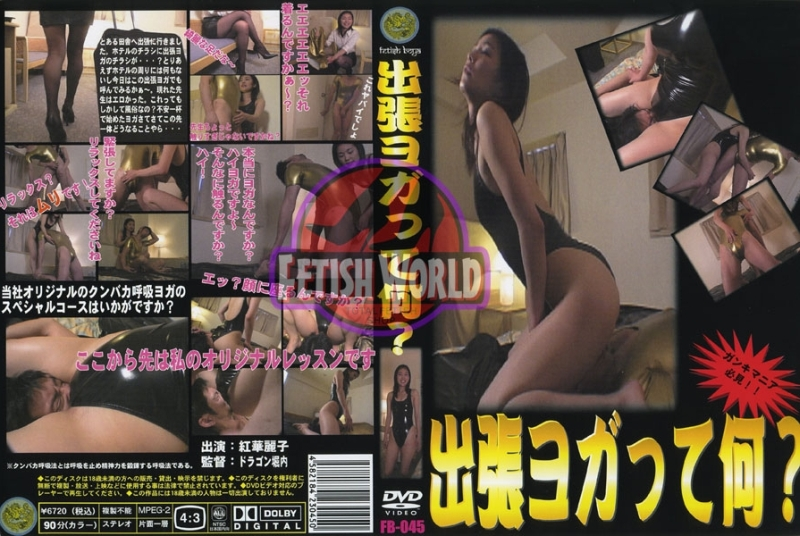 FB-045 Fetish boya – What is business trip yoga?