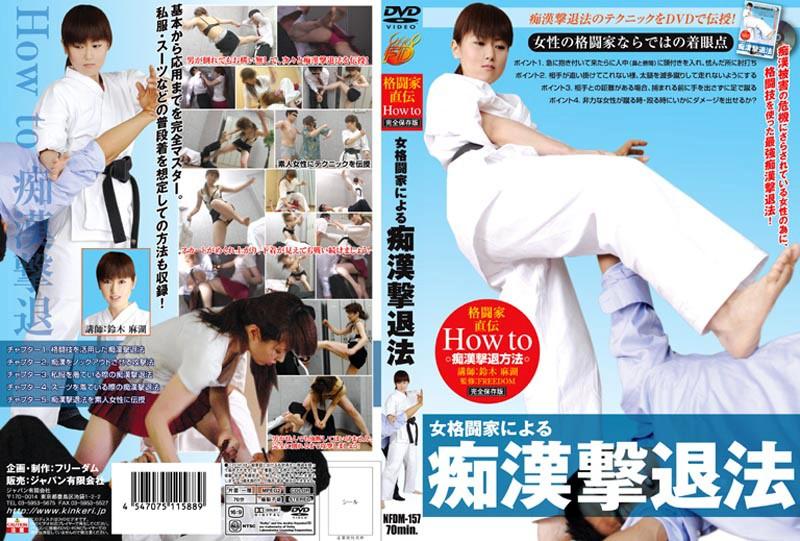 NFDM-157 Femdom Karate fighter's repulsion of molester.