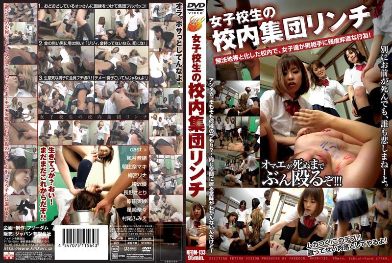NFDM-133 Collegiate group of girls' school students femdom