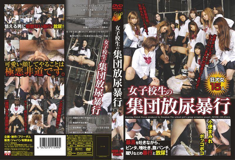 NFDM-168 Collective urination assault of girls' school students