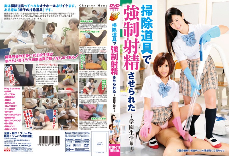 NFDM-313 School life life to be ejaculated with a cleaning tool