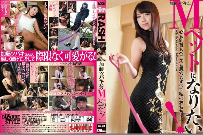 BS-28 I want to become M pet of Kato Tsubaki!