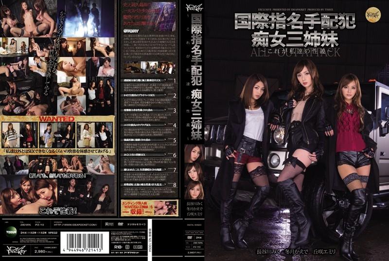 IPZ-113 Three sister international wanted criminals This is our sex Fuyuki maple Hasegawa Miku Ogaki Emili