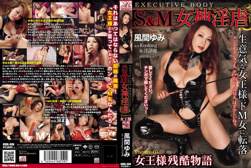 KOOL-006 S&M Goddess of Torture Theatre-01 Queen's Claw Speaks