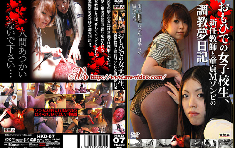 HKD-07 School girl high school student, new teacher and virgin femdom zombie training dream diary