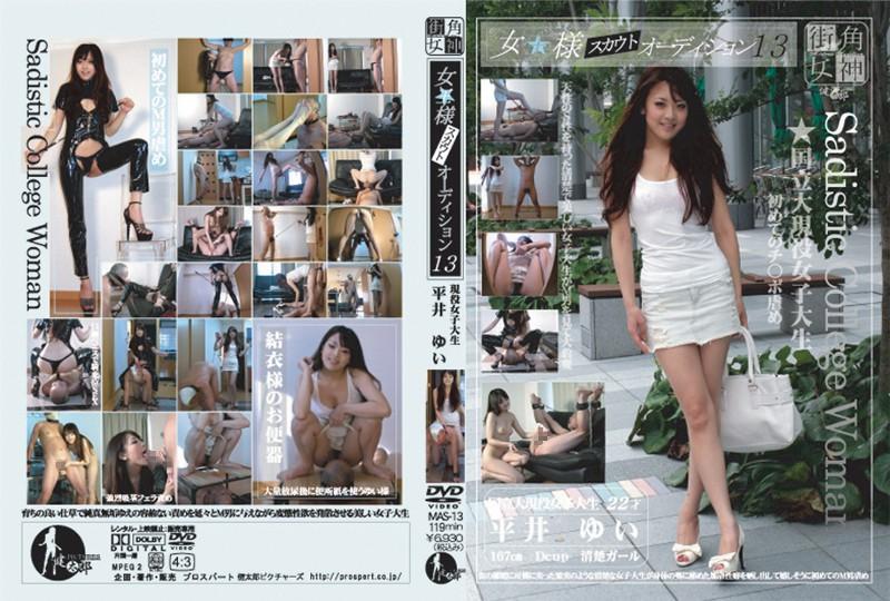 MAS-013 Queen Scout Audition 13 Acting Female University Student Yui Hirai