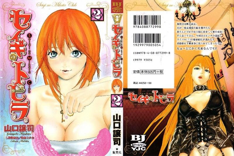 Seigi no Tobira Vol.2 – Japanese femdom comix
