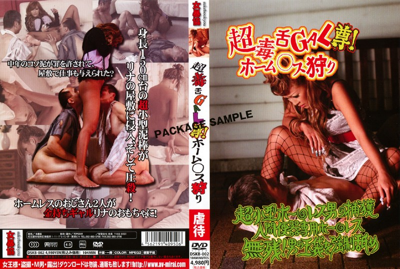DSKB-002 Ultimate Tongue GAL Respect! Home Hunting