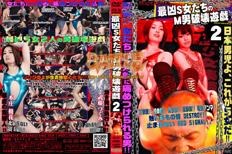 BSJ-02 Masochist man destruction play the most evil sadist women 2