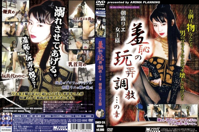 SMCD-124 Shameful shame 's toy breaking chapter chapter mistress Rie Queen