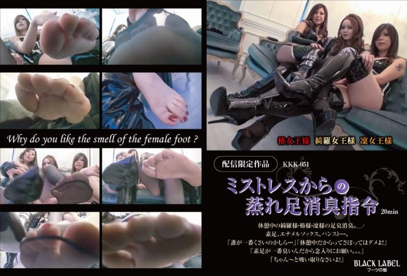 KKK-051 Steam foot deodorizing command from mistress – Boots Yakata