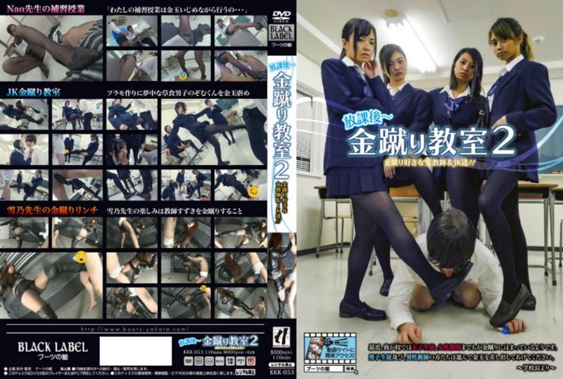 KKK-053 After school ~ Gold kicking classroom 2 Female teacher who likes gold kicks & JKs! !