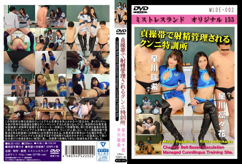 MLDE-002 Cunnilingian training site managed ejaculation in the chastity belt