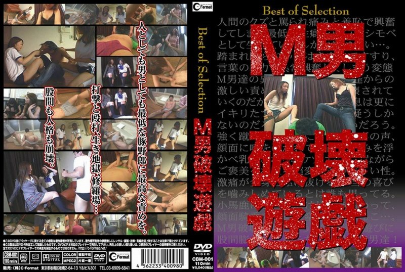 CBM-001 C-Format Best of Selection Femdom destroyed