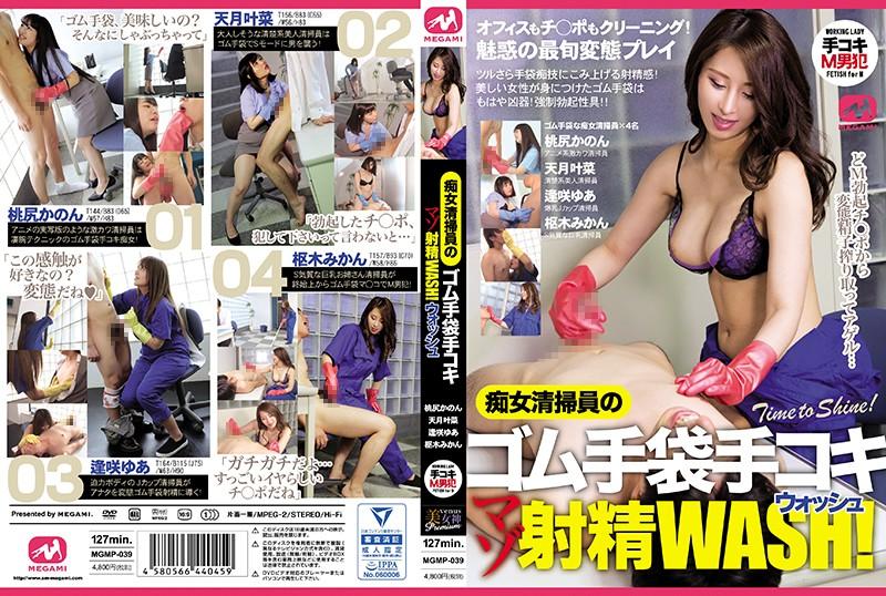 MGMP-039 Lambskin cleaning rubber gloves Handkokimazo ejaculation WASH!