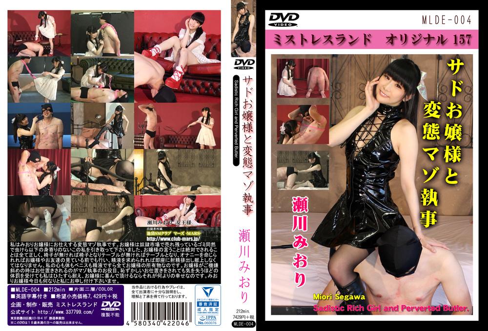 MLDE-004 Lady with Sad and transfiguration Masochist Mikori Segawa