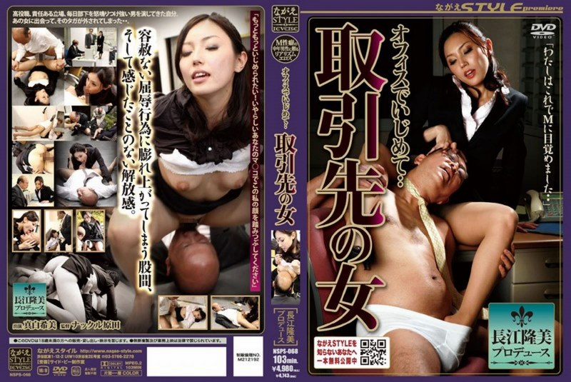 NSPS-068 Bullying at the office … a woman who is a business partner