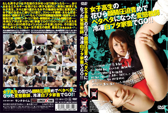 DKM-14 I got sticky because of high school girls petals face crowding pressure