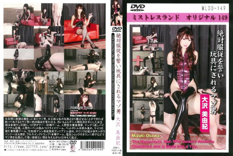 MLDO-149 Masochist Misaki Osawa who pledges absolute obedience and becomes a toy