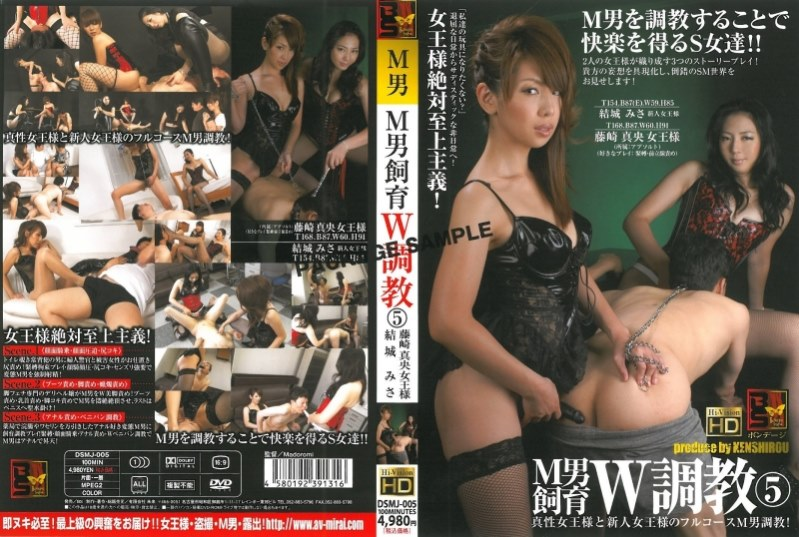DSMJ-005 Fetish SM man rearing W training 5