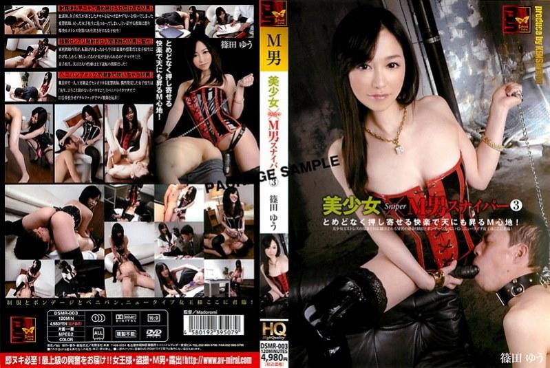 DSMR-003 Beautiful Girl SM Man Sniper 3 Yu Shinoda