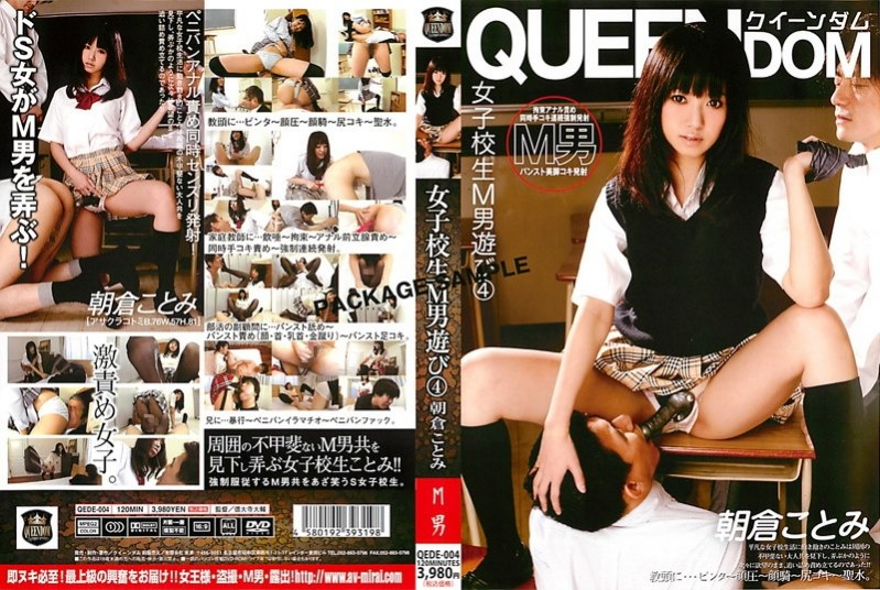 QEDE-004 Schoolgirl Femdom Play 4 Asakura Kotomi