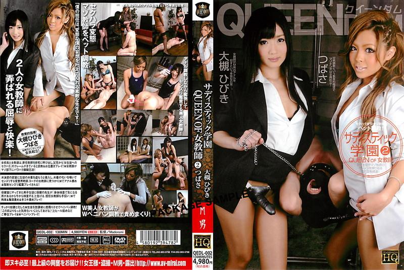 QEDL-002 Sadistic school QUEEN OF female teacher 2
