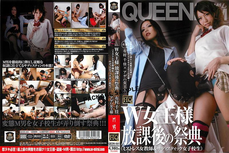 QEDN-001 Queen after school celebration (Mistress female teacher & sadistic girl school student) Chika Arimura × Ageha Queen