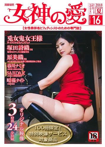 Sanwa Goddess 16