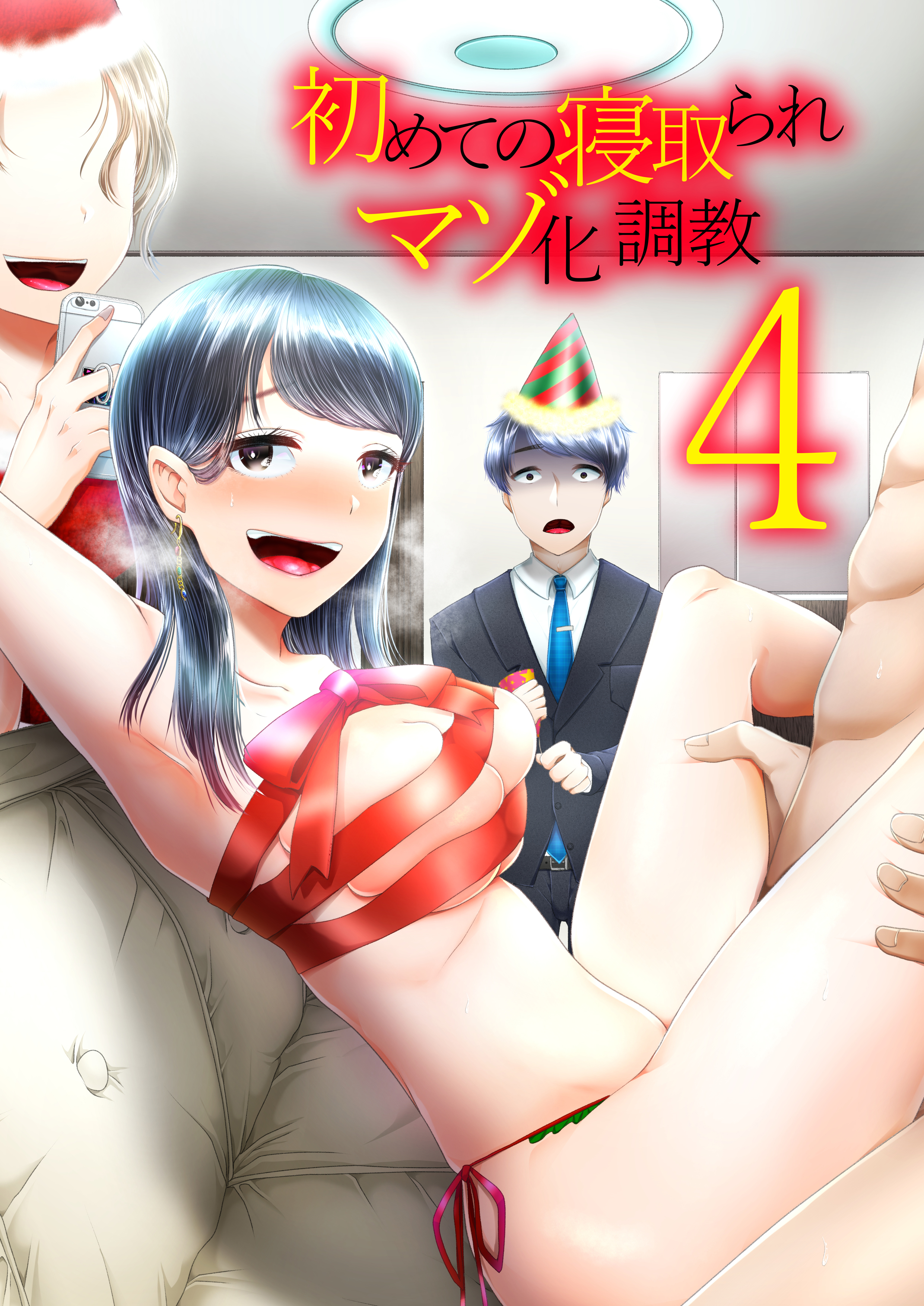 Blitzkrieg Denchi Hajimete no Netorare Masoka Choukyou 4 [En]