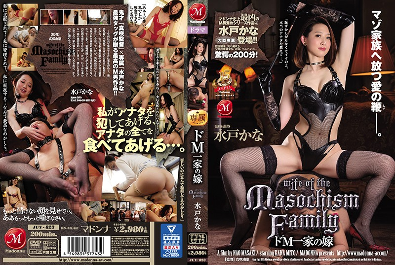 JUY-823 Daughter-in-law of the de SM family