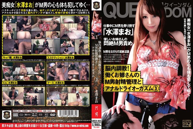 QEEA-003 Brain Torture! Femdom older man's ejaculation management and anal dry orgasm 3 working Mizusawa Mao