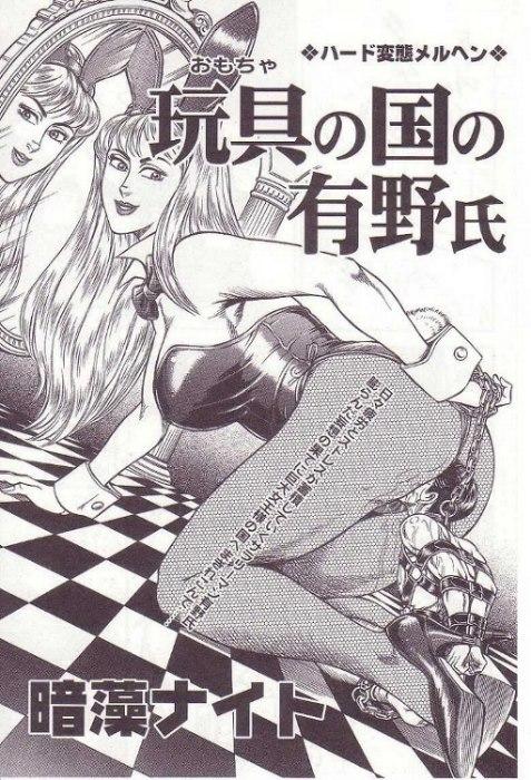 [Anmo Night] Omocha no Kuni no Arino-shi (Comic Maso 2) [DE]