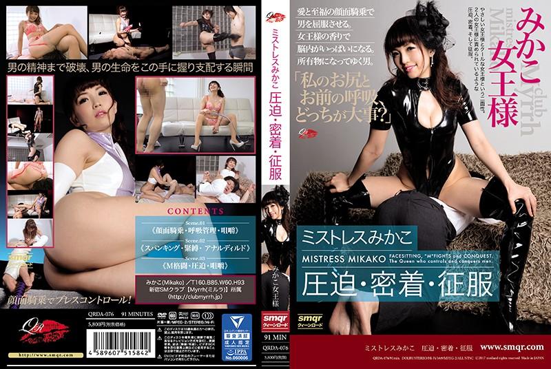 QRDA-076 Mistress Mikako oppression, adhesion, conquest