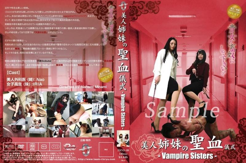 ZRND-09 Holy Blood Ritual -Vampire Sisters-