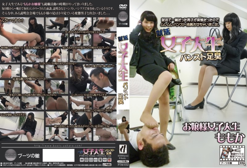 PTM-032 Job hunting female college student pantyhose foot odor